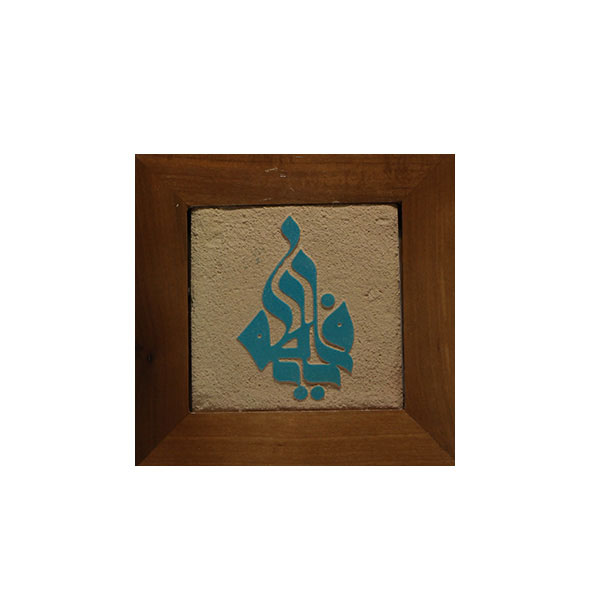 هدیه تبلیغاتی قاب نفیس کد۴۸۶