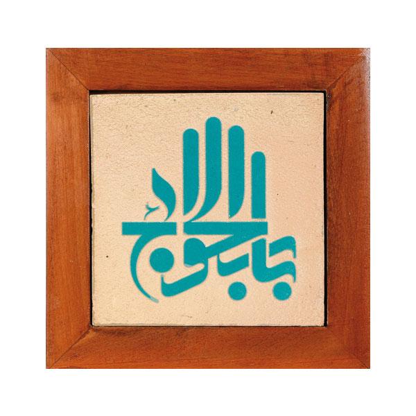 هدیه تبلیغاتی قاب نفیس کد ۶۸۷