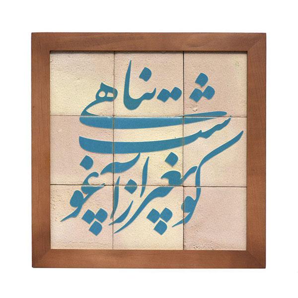 هدیه تبلیغاتی قاب نفیس کد ۱۴۶۷