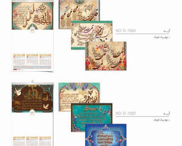 تقویم دیواری چهار برگ | در طرح های مختلف