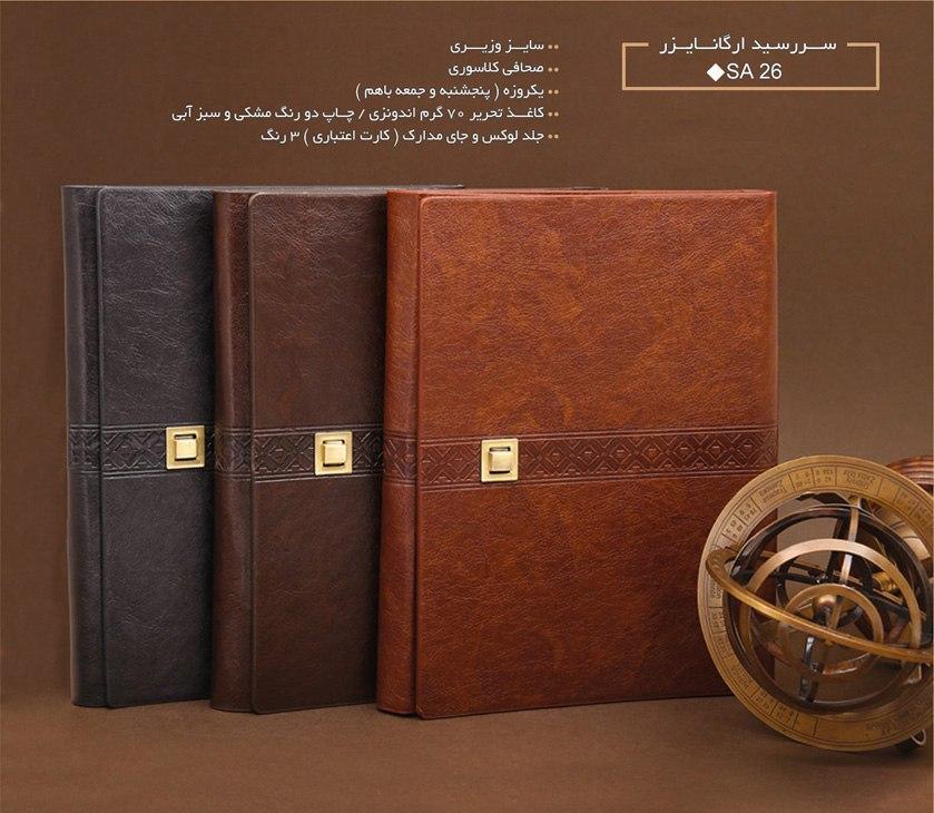 هدایای تبلیغاتی سالنامه وزیری ارگانایز SA 26