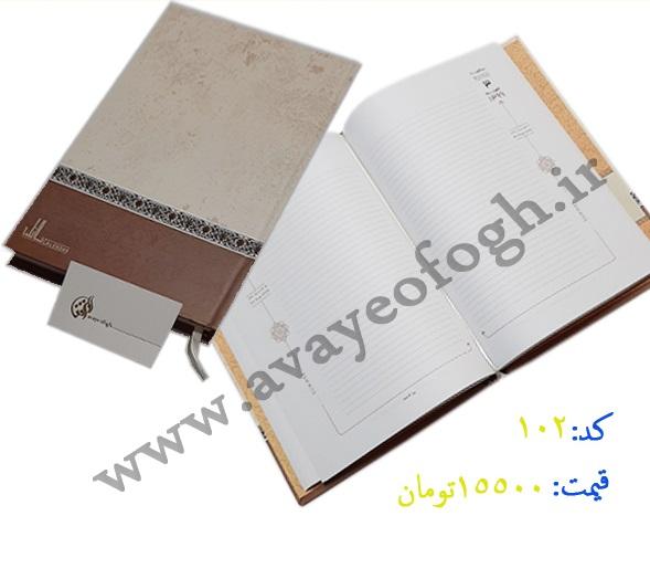 هدیه تبلیغاتی سالنامه وزیری یکروزه کد 102