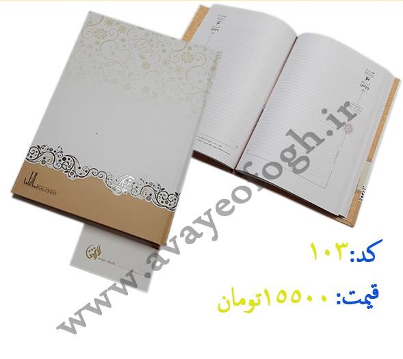 هدیه تبلیغاتی سالنامه وزیری یکروزه کد 103