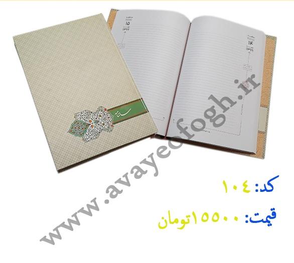 هدیه تبلیغاتی سالنامه وزیری یکروزه کد 104