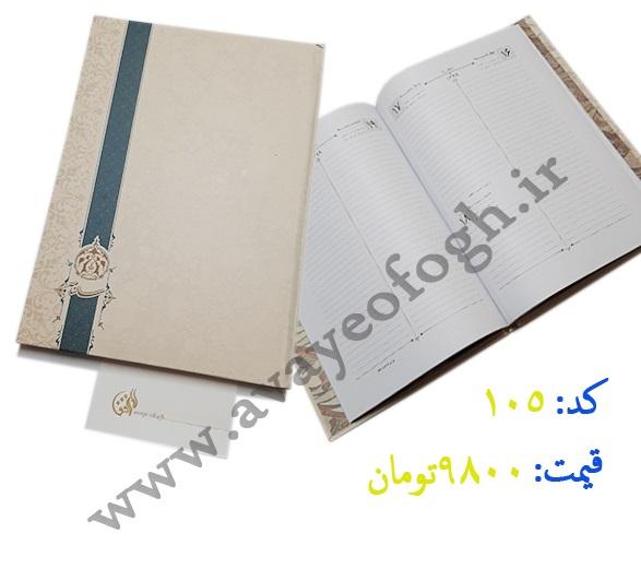 هدیه تبلیغاتی سالنامه وزیری دوروزه کد 105