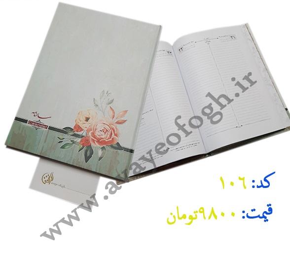 هدیه تبلیغاتی سالنامه وزیری دوروزه کد 106