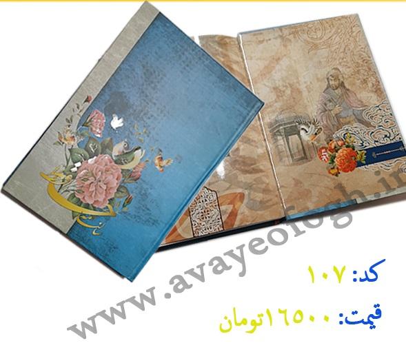 هدیه تبلیغاتی سالنامه وزیری حافظ یکروزه کد 107