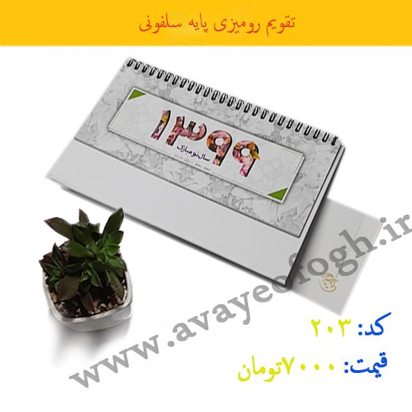 هدیه تبلیغاتی تقویم رومیزی پایه سلفونی کد 203