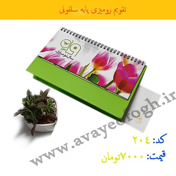 هدیه تبلیغاتی تقویم رومیزی پایه سلفونی کد 204