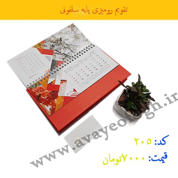 هدیه تبلیغاتی تقویم رومیزی پایه سلفونی کد 205