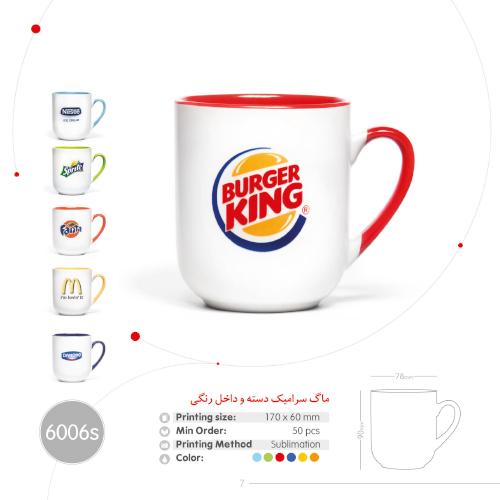 هدیه تبلیغاتی لیوان و ماگ ۶۰۰۶S