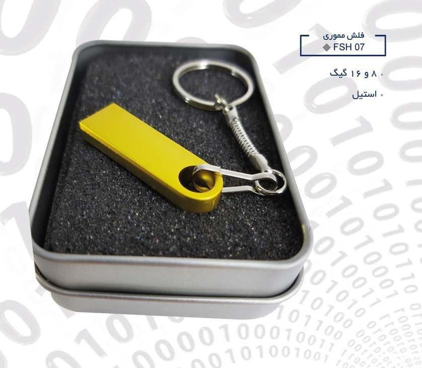 هدیه تبلیغاتی فلش مموری 8 گیگ FSH 07